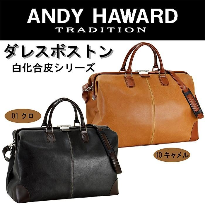 レトロ調がお洒落なボストンバッグ ANDY HAWARD ダレスボストン 46cm #10422