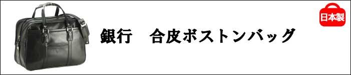 銀行ボストンバッグ【メンズ/合皮/ビジネスバック/日本製】