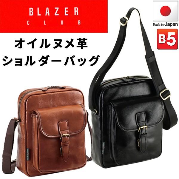BLAZER CLUB オイルヌメ革 ショルダーバッグ メンズ B5 21cm #16342