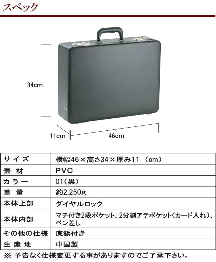 定番ハードアタッシュ【メンズ/PVC/46cm/A3書類対応サイズ/ビジネスバッグ】