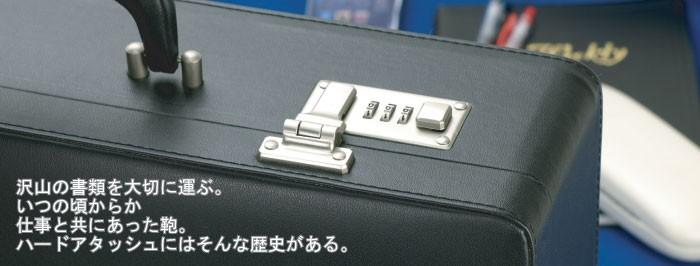 定番ハードアタッシュ【鞄/カバン/かばん】