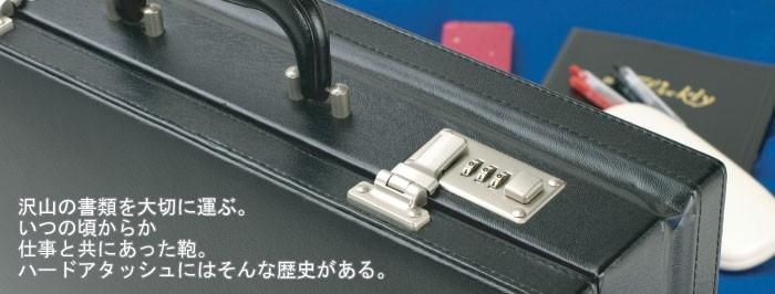 定番ハードアタッシュ メンズ PVC 44cm B4ファイル対応サイズ ビジネスバッグ