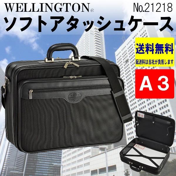 WELLINGTON ソフトアタッシュケース メンズ 45cm A3 B4 A4 #21218