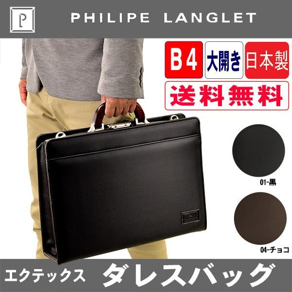 PHILIPE LANGLET エクテックス ダレスバッグ B4 #22279