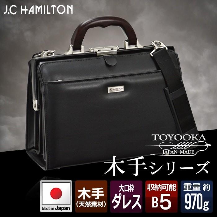 男性用 メンズ 30cm B5 天然木手 大口枠 ダレス ワンタッチ錠 高級感 クラシカル ビジネス 書類 通勤 日本製 豊岡製鞄 黒