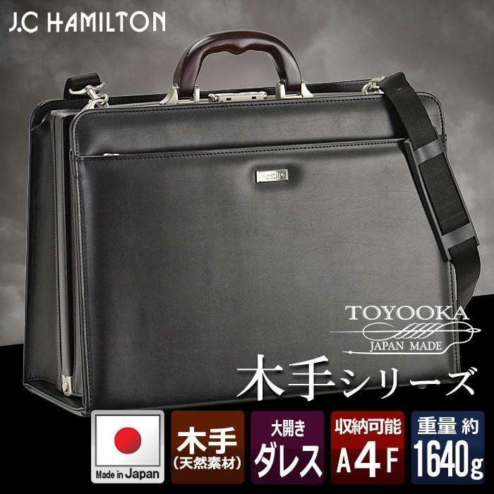 男性用 メンズ 41cm A4F 天然木手 2枚仕切り 大開き ダレス ワンタッチ錠 高級感 クラシカル ビジネス 書類 通勤 日本製 豊岡製鞄 黒