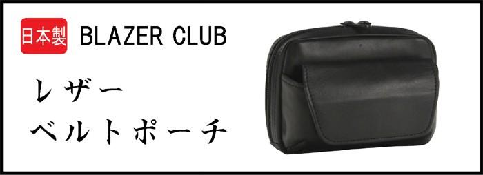 ブレザークラブBLAZER CLUB レザーベルトポーチメンズ #25649