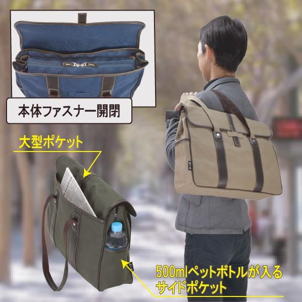 帆布カブセトート パラフィン帆布 撥水加工 42cm【B4ファイル】【平野鞄】#26572-2