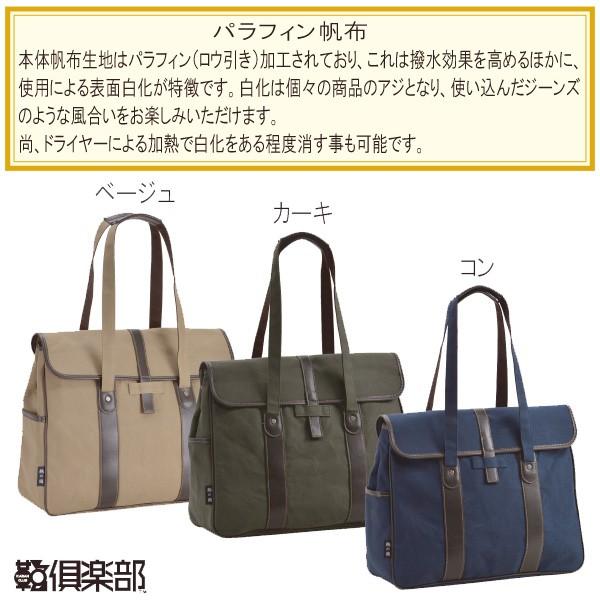 帆布カブセトート パラフィン帆布 撥水加工 42cm【B4ファイル】【平野鞄】#26572-3