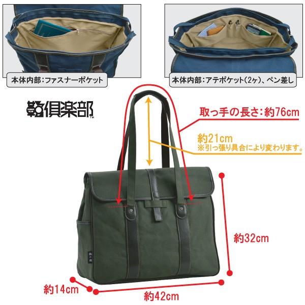 帆布カブセトート パラフィン帆布 撥水加工 42cm【B4ファイル】【平野鞄】#26572-5