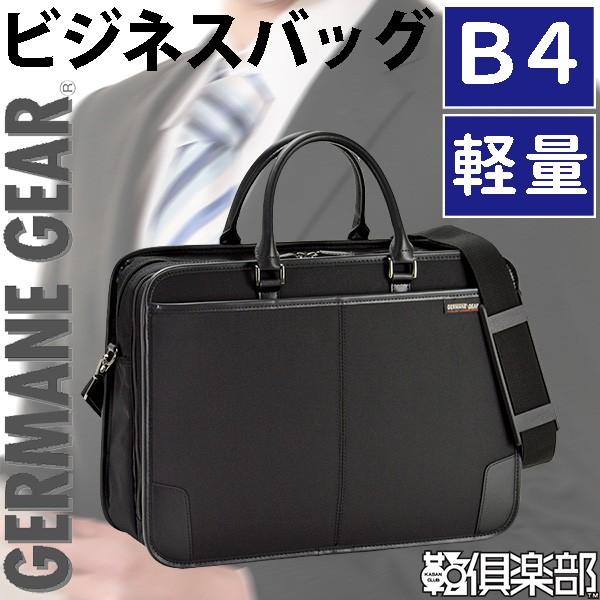 HAMILTON Y付兼用フチ巻きビジネス ビジネスバッグ メンズ 就活 リクルート B4 A4 40cm