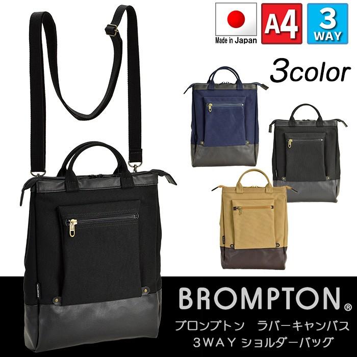 ラバーキャンバス ショルダーバッグ 3way A4 日本製 BROMPTON #26599
