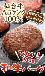 仙台牛ハンバーグ