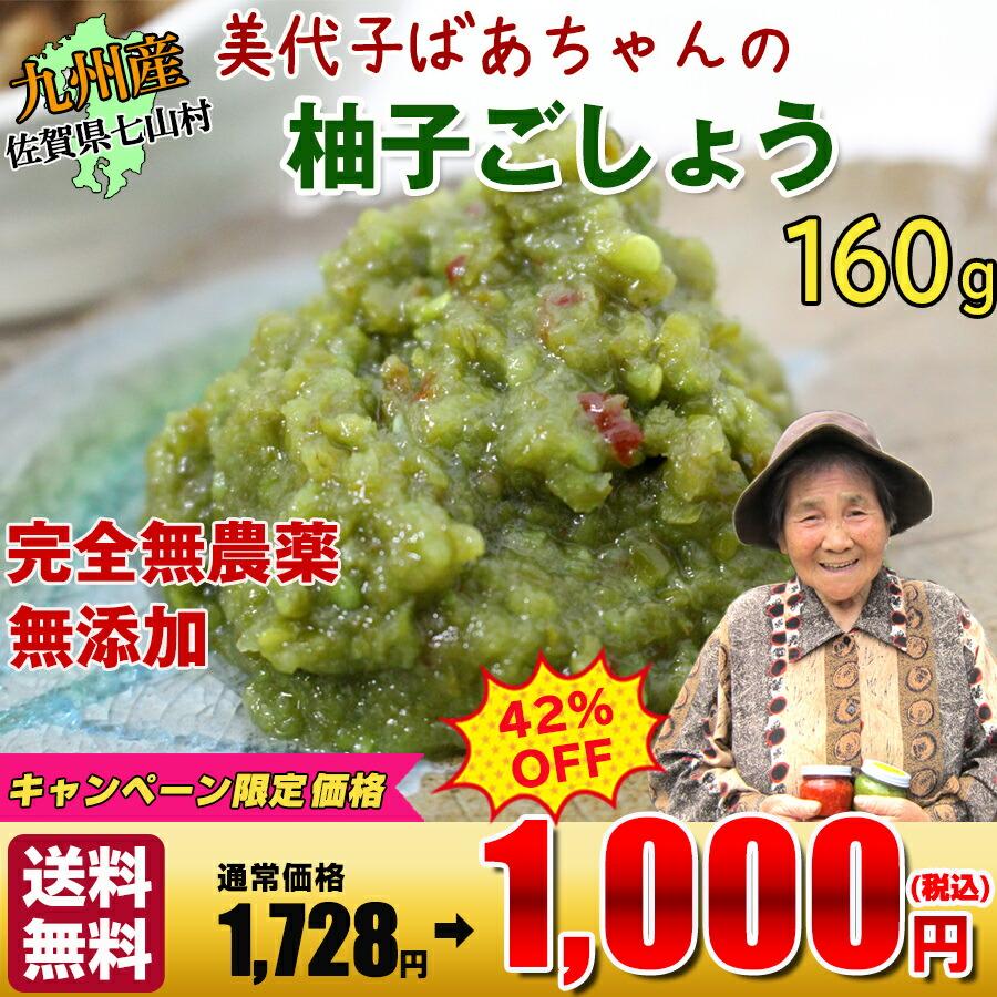 柚子胡椒200g