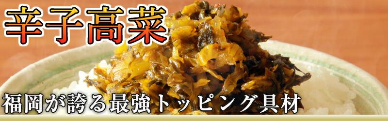 辛子高菜セット
