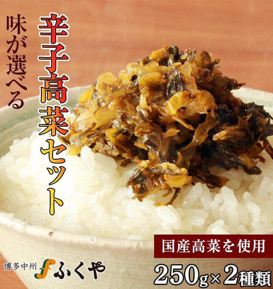 辛子高菜250g