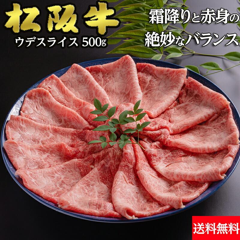 松阪牛ウデスライス500g送料無料|すき焼き用しゃぶしゃぶ用牛肉ギフトお歳暮贈答内祝い風呂敷