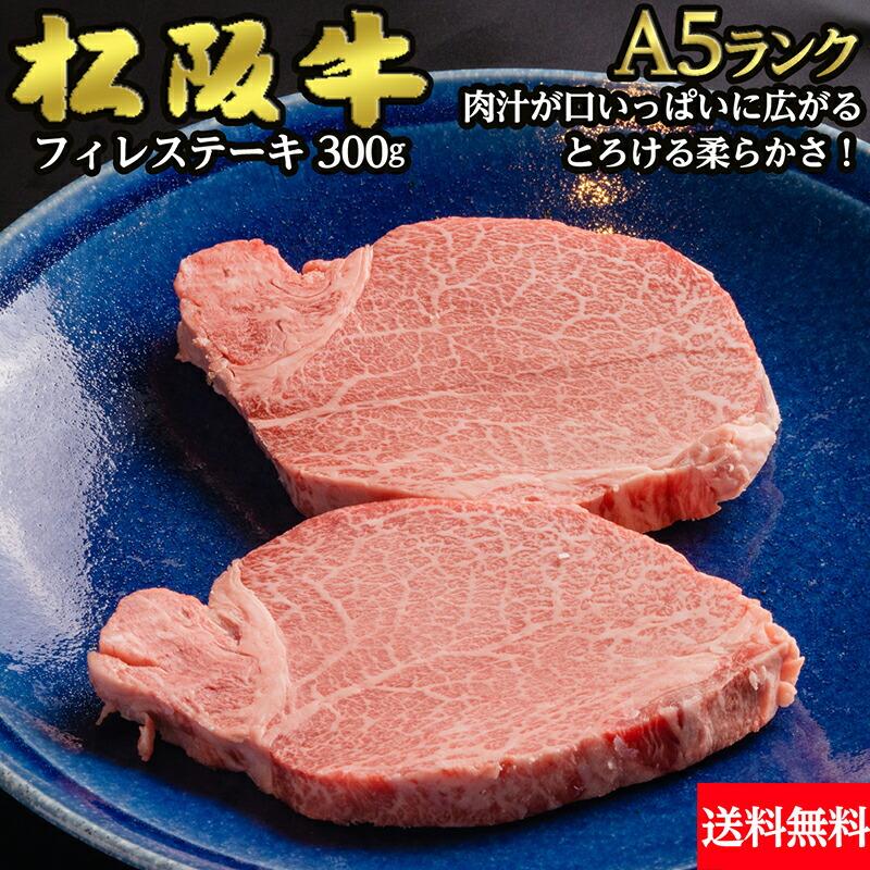 松阪牛フィレステーキ用180g×2枚360g送料無料|国産黒毛和牛牛肉ギフトお歳暮贈答内祝い風呂敷