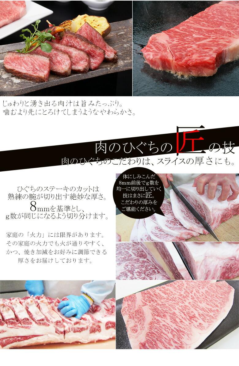 肉のひぐち匠の技