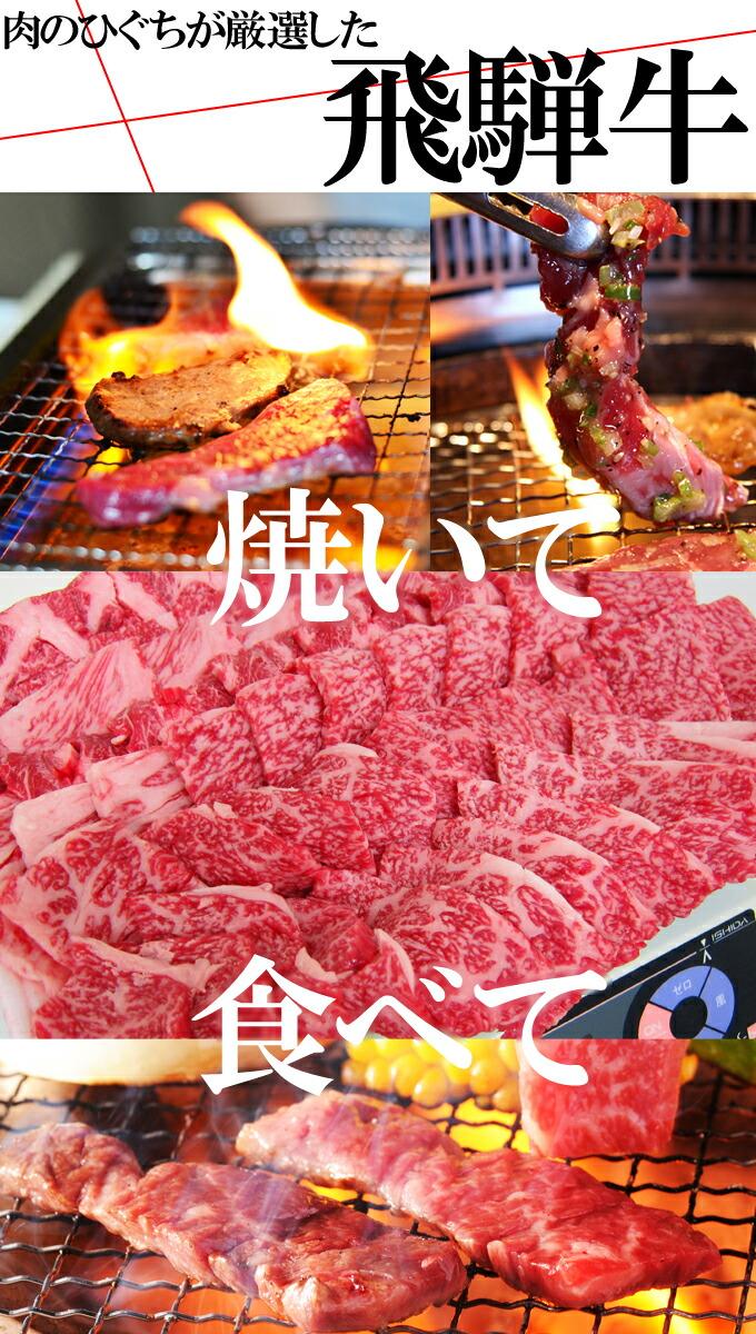 肉のひぐちが厳選
