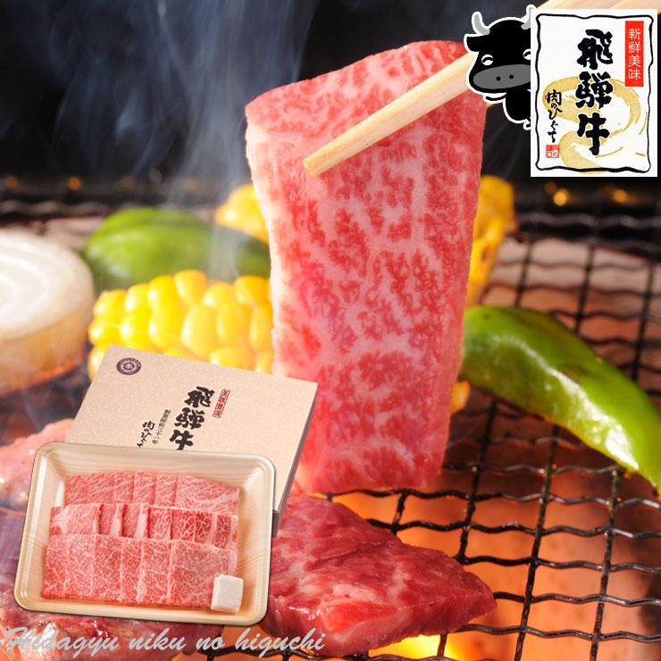 かたロース肉焼肉