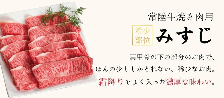 常陸牛焼き肉みすじ