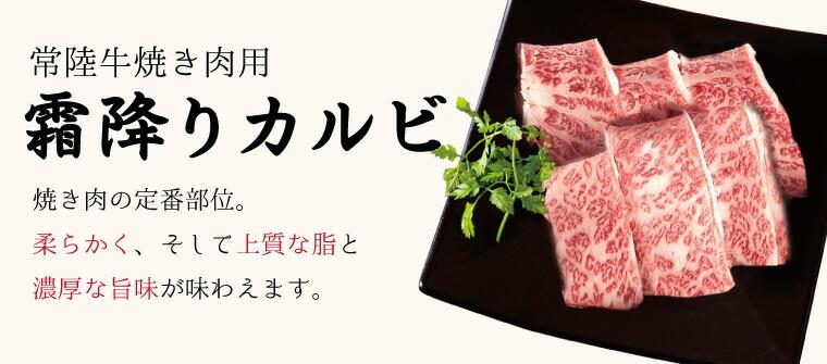 常陸牛焼き肉カルビ