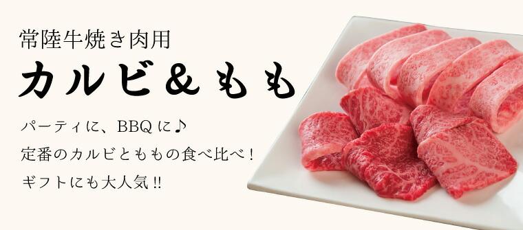 常陸牛焼き肉セット