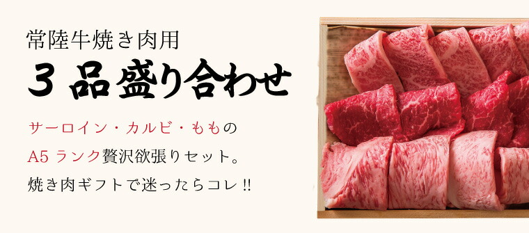 常陸牛焼き肉3品盛り合わせ