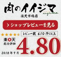 肉のイイジマ楽天市場店ショップレビュー