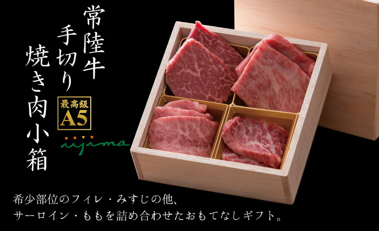 手切りの常陸牛焼き肉小箱