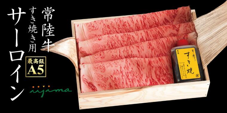 サーロインすき焼き 常陸牛