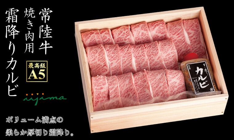 焼き肉カルビ 常陸牛