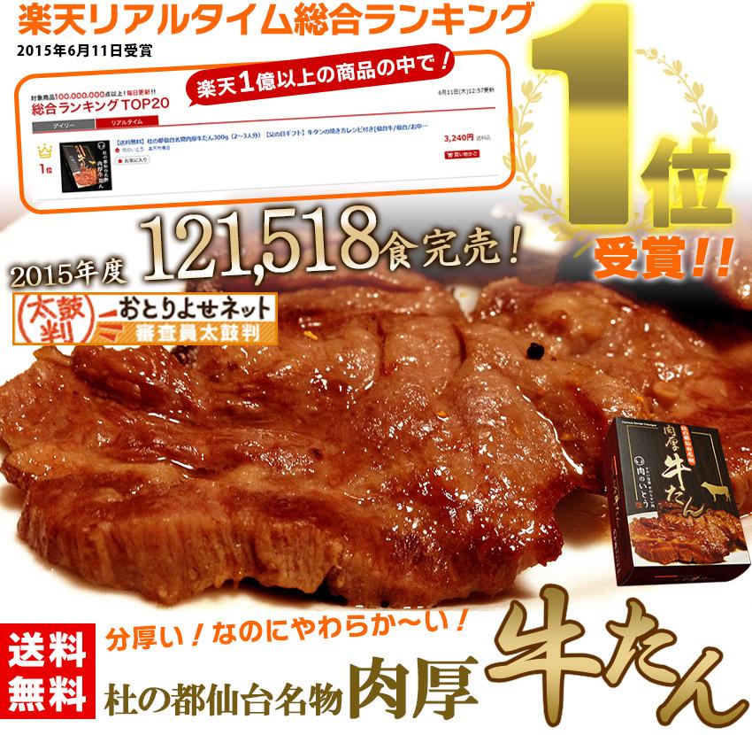 昨年121,518食完売!肉のいとうの杜の都仙台名物肉厚牛たん