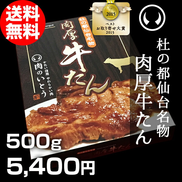牛たん500g