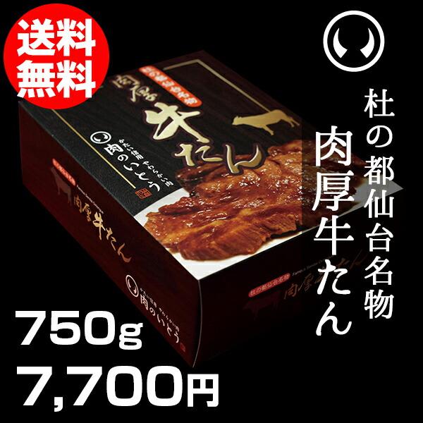牛たん750g