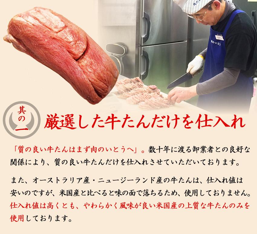 肉厚牛たん味噌味うまさの理由其の一