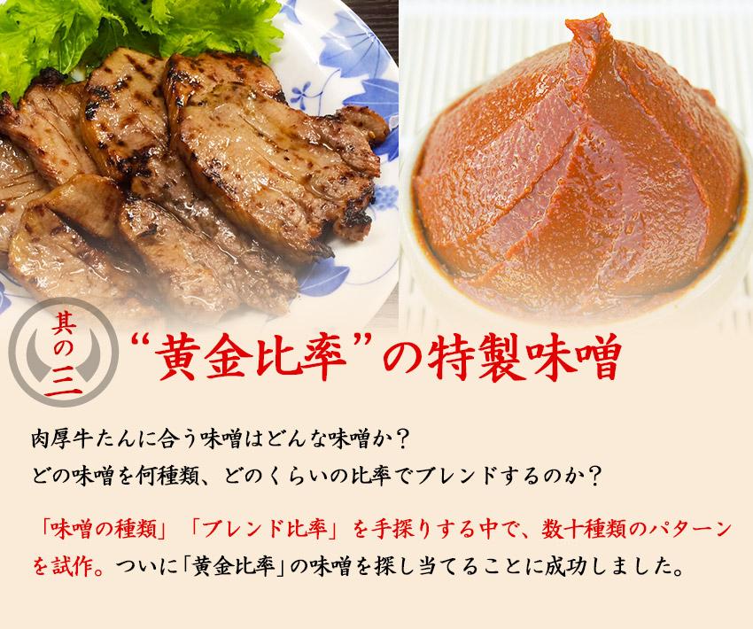 肉厚牛たん味噌味うまさの理由其の三