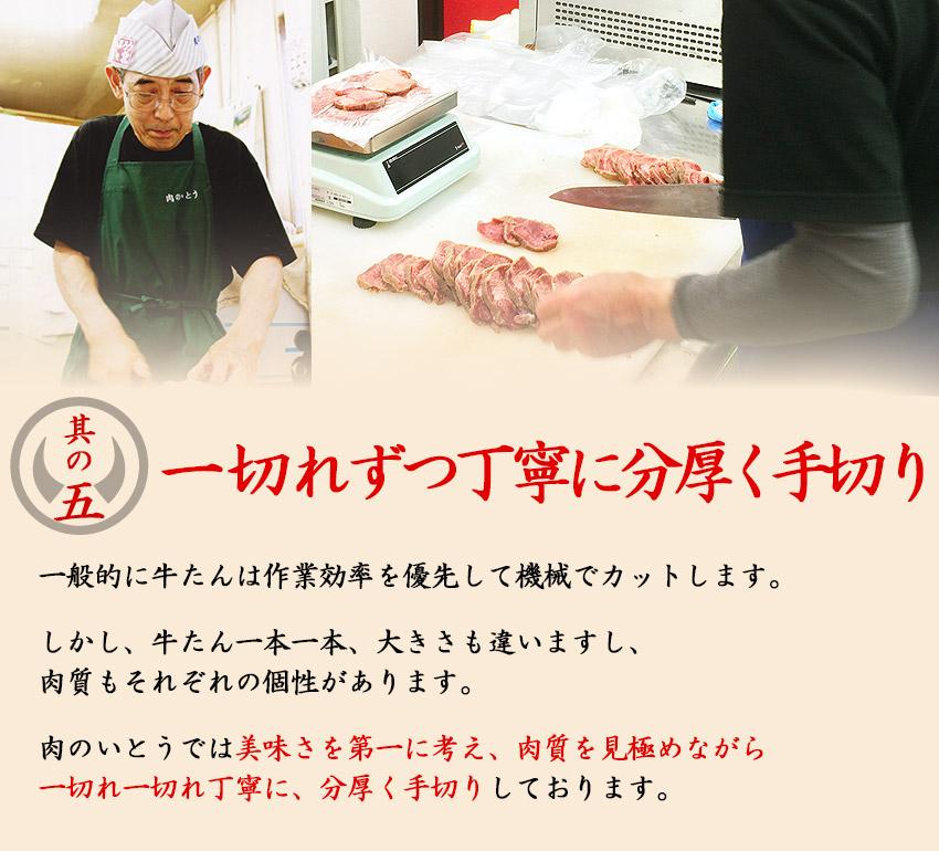 肉厚牛たん味噌味うまさの理由其の五