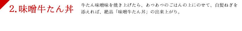 レシピ1味噌牛たん丼説明