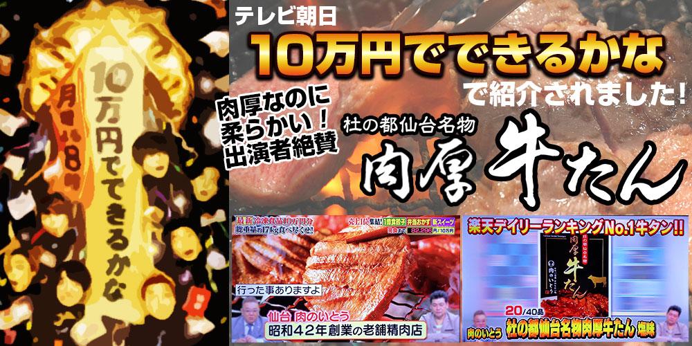 10万円でできるかな 杜の都名物 肉厚牛たん
