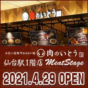 肉のいとう仙台駅1階店店舗紹介