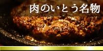 肉のいとう名物