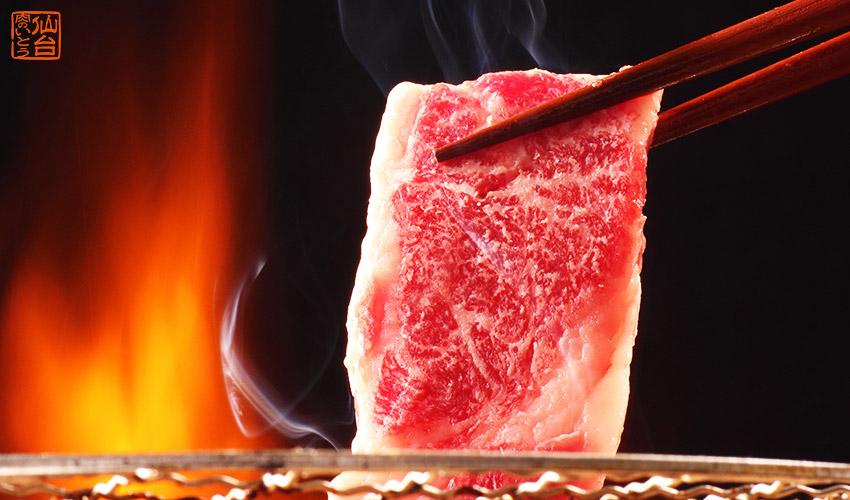 仙台黒毛和牛の焼き肉。