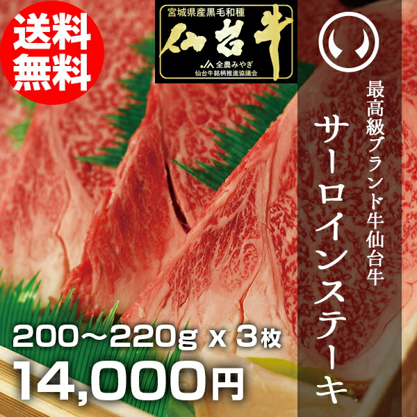 仙台牛サーロインステーキ3枚