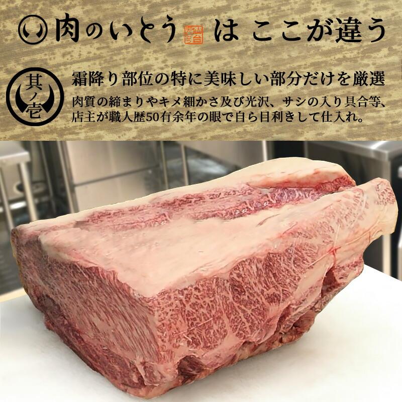 肉のいとうの仙台牛サーロインはココが違う!!(其の一)サーロインの特に美味しい部分だけを厳選。満足いく品質でなければ業者に戻してしまうほどの店主のこだわりが、感動の美味しさを生み出します。