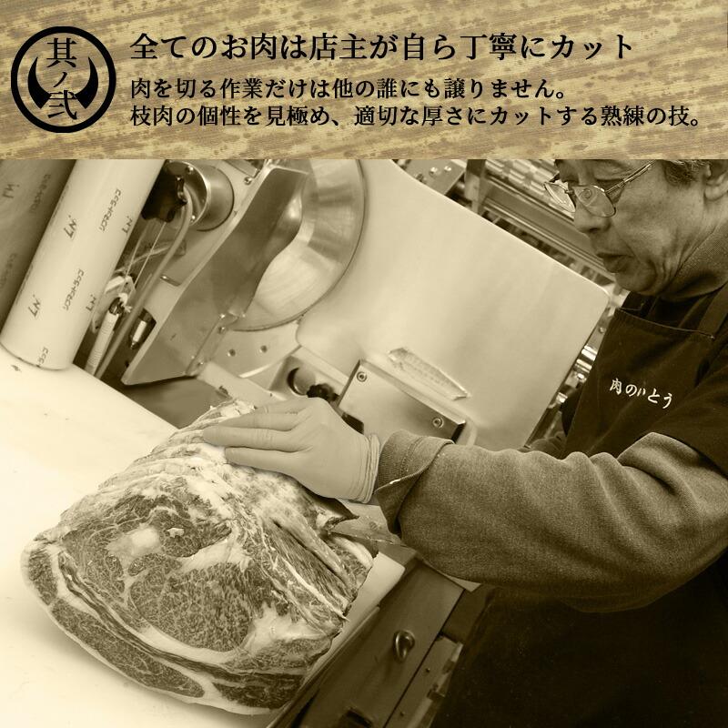 肉のいとうの仙台牛サーロインはココが違う!!(其の二)全てのお肉は店主が自ら丁寧にカット。肉を切る作業だけは他の誰にも譲りません。枝肉の個性を見極め、最適な厚さにカットする熟練の技。