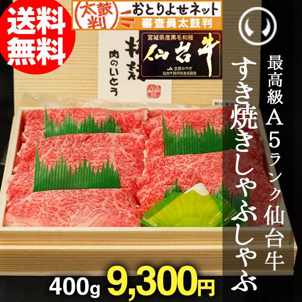 仙台牛すき焼きしゃぶしゃぶ用400g