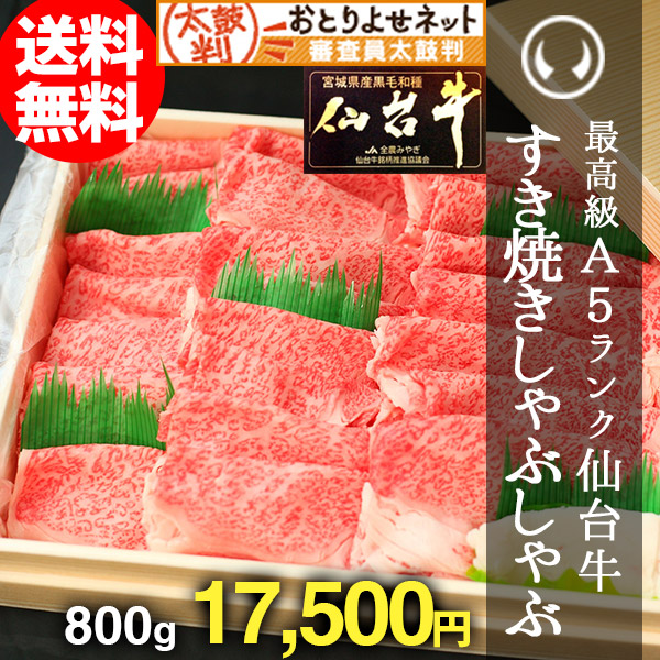 仙台牛すき焼きしゃぶしゃぶ用800g