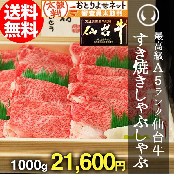 仙台牛すき焼きしゃぶしゃぶ用1000g